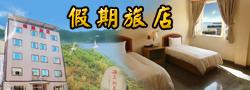 南竿假期旅店