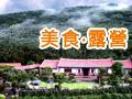 桂花園鄉村會館