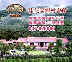 南庄美食餐廳•桂花園鄉村會館