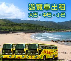 台灣趴趴走遊覽車出租網