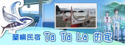 蘭嶼民宿•TaTaLa的家民宿