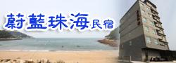蔚藍珠海民宿