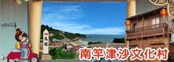 南竿津沙文化村
