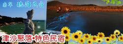 南竿听海海景民宿