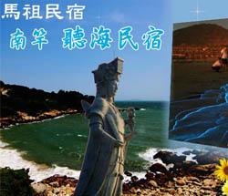 南竿聽海海景民宿(津沙聚落 特色民宿)