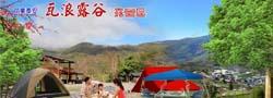 苗栗泰安•瓦浪露谷營地