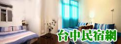 台中民宿網